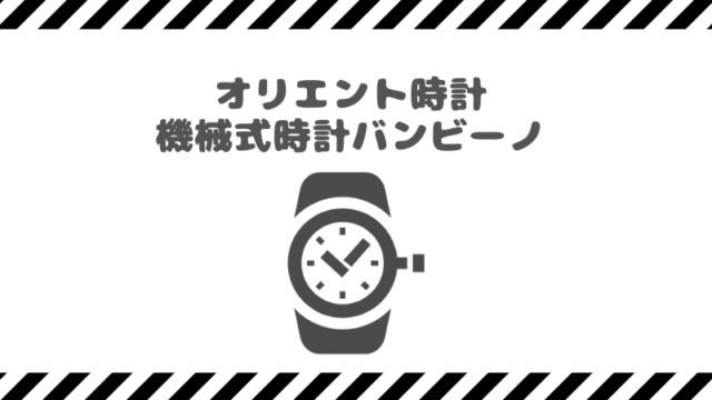 オリエント時計バンビーノ