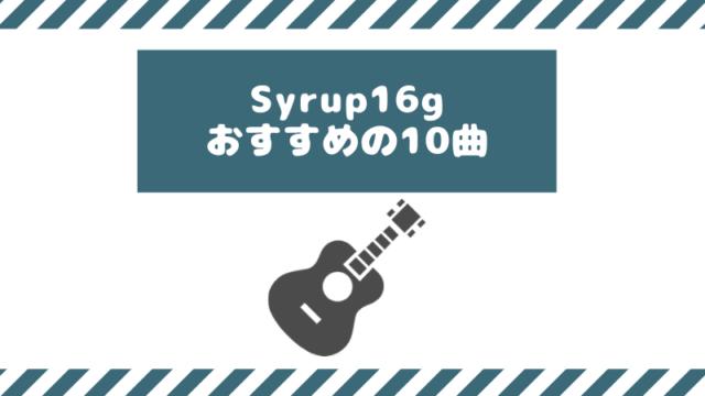 Syrup16gのおすすめの曲