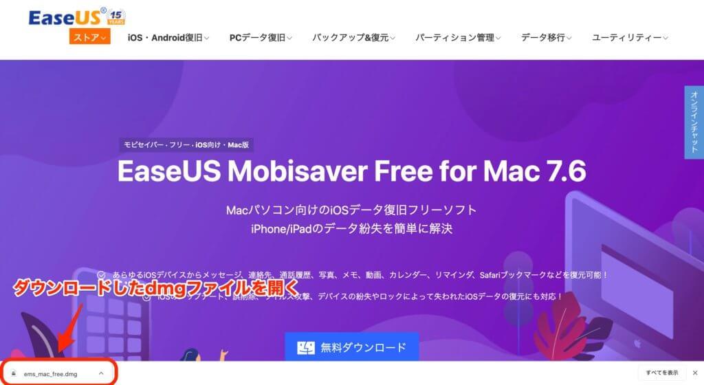 Easus Movisavorのdmgファイル展開
