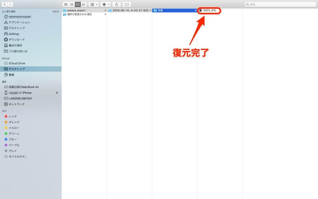 MobisavorのiOSデバイス復元ファイルがデスクトップに保存完了