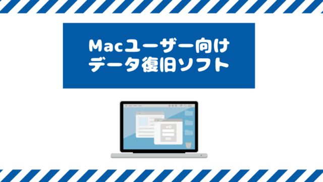 EaseUS Data Recovery Wizardのレビュー