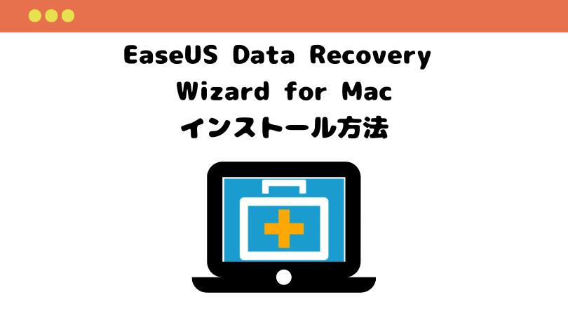 EaseUS Data Recovery Wizard for Macのインストール方法