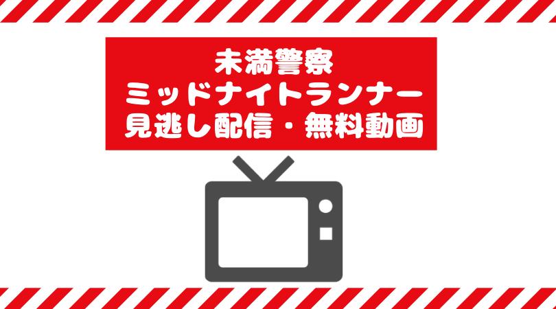 未満警察ミッドナイトランナー見逃し配信・無料動画