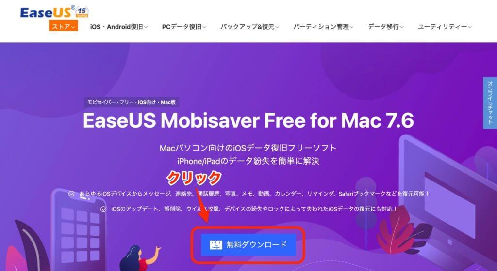 Easus Movisavorのダウンロード
