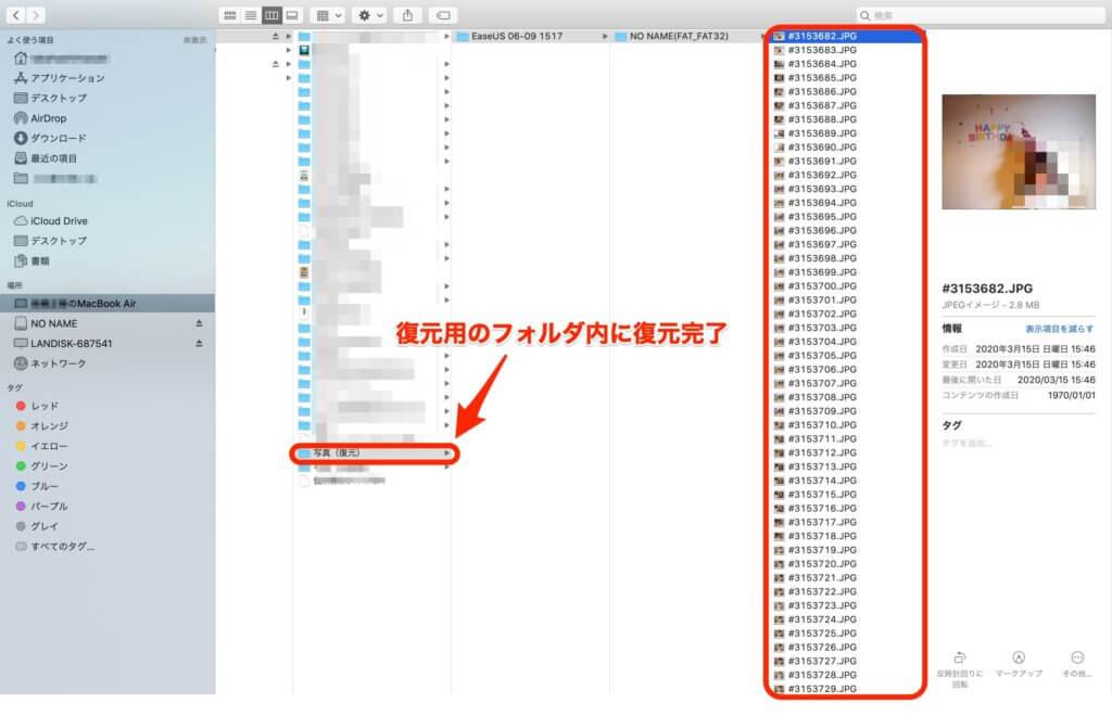 EaseUSのデータ復元テスト(完了)