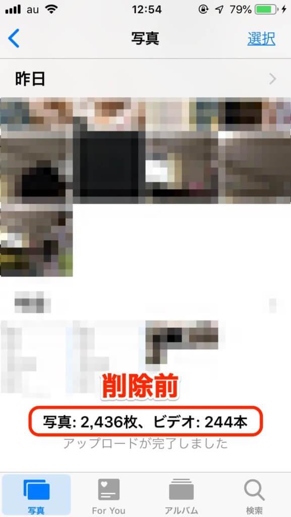 iPhoneのカメラロール写真(削除前)