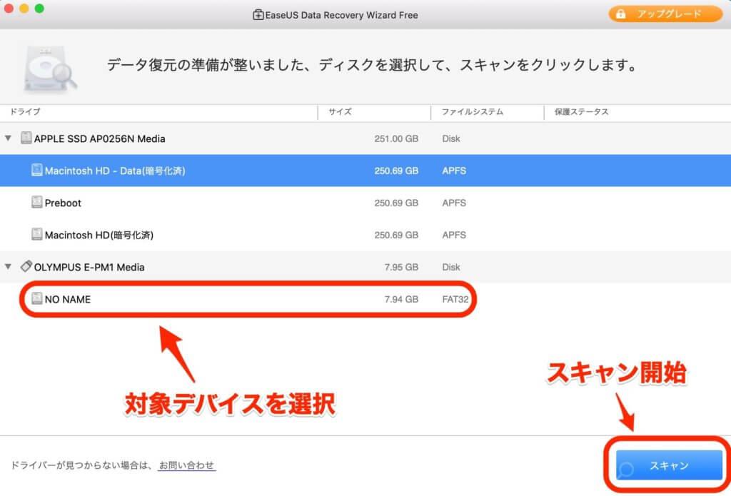 EaseUSのデータ復元テスト(対象デバイス選択)