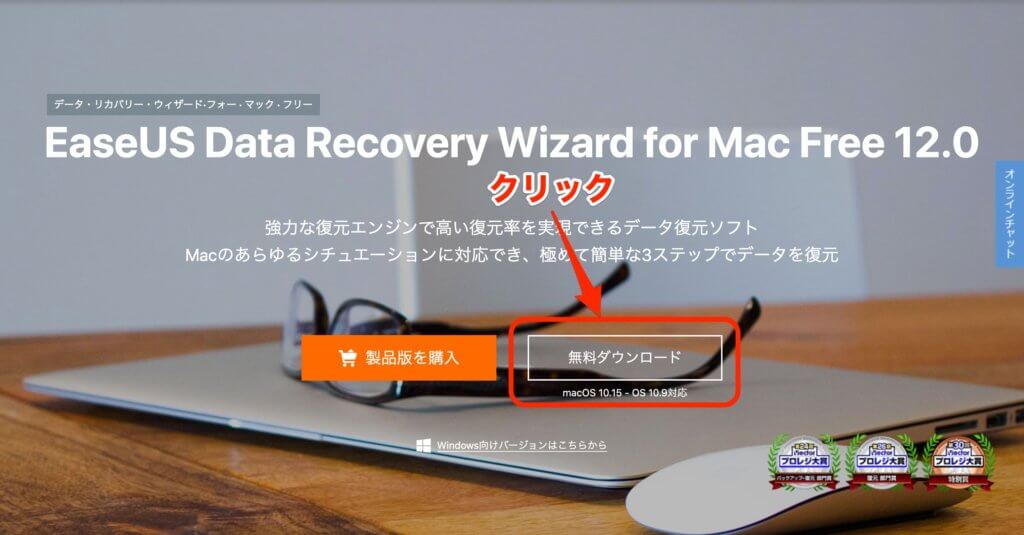 EaseUS Data Recovery Wizard for Macのダウンロード画面