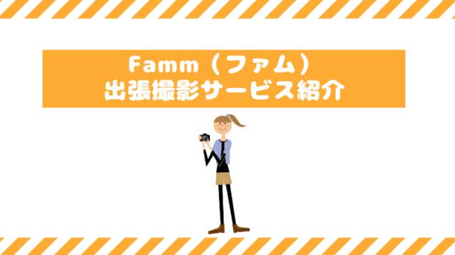 Fammの出張撮影