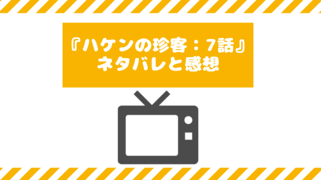 ハケンの珍客7話ネタバレ・感想