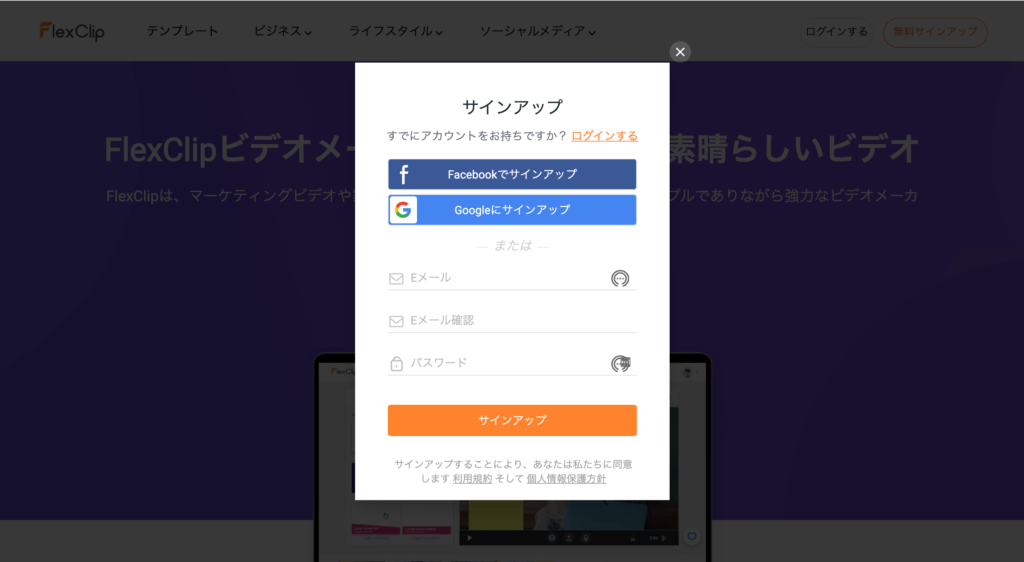 FlexClipのサインアップ画面