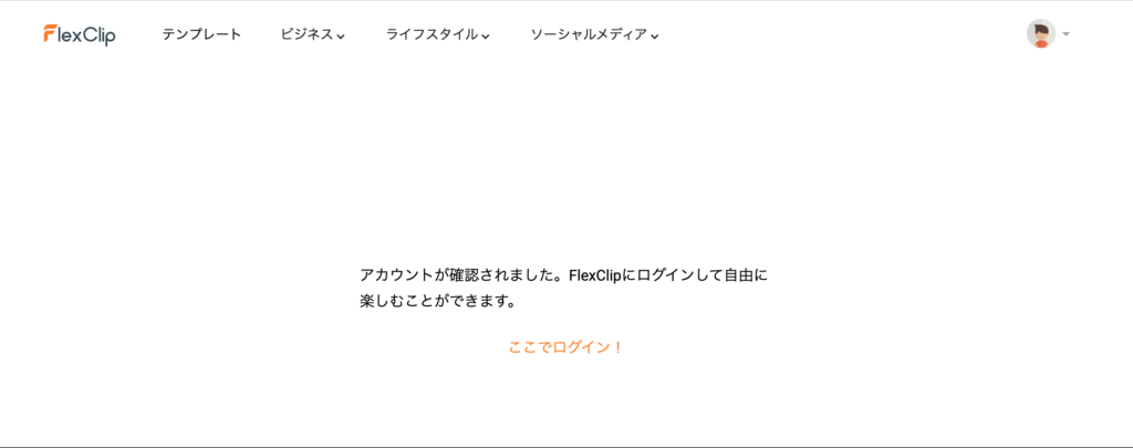 FlexClipの登録完了画面