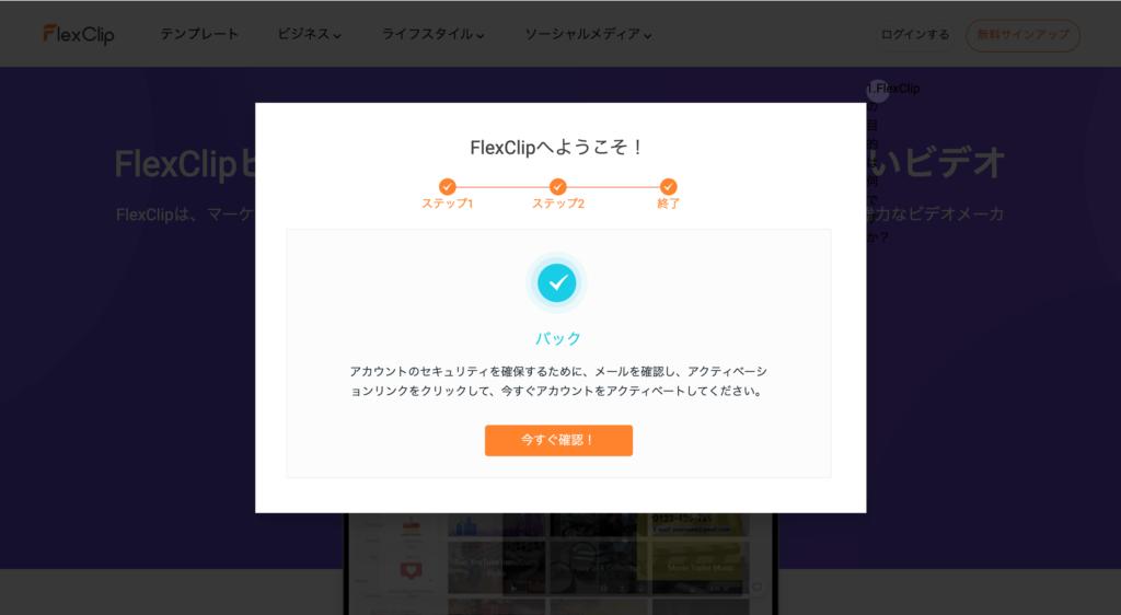 FlexClipのアクティベーション画面