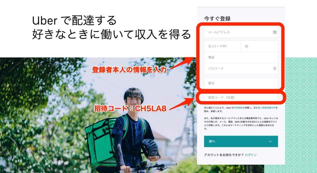 Uber Eats配達パートナー登録