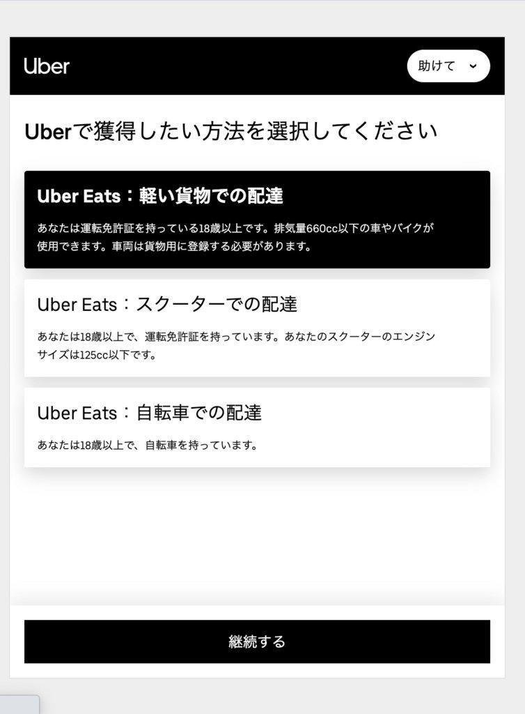 Uber Eats配達車両の選択
