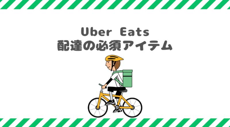 UberEats配達に必要なもの