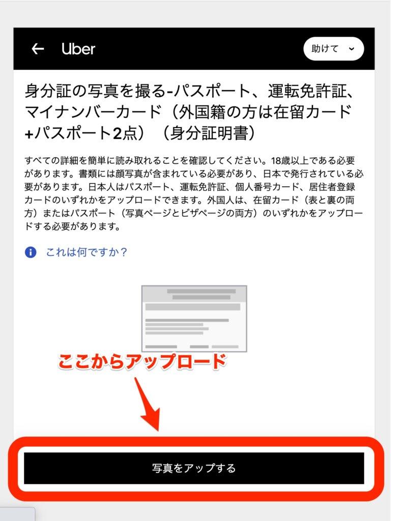 Uber Eats配達パートナー登録(身分証アップロード)