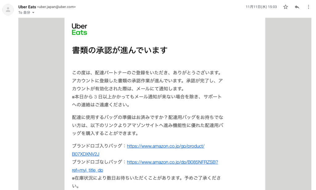 Uber Eatsパートナー登録(承認中メール)