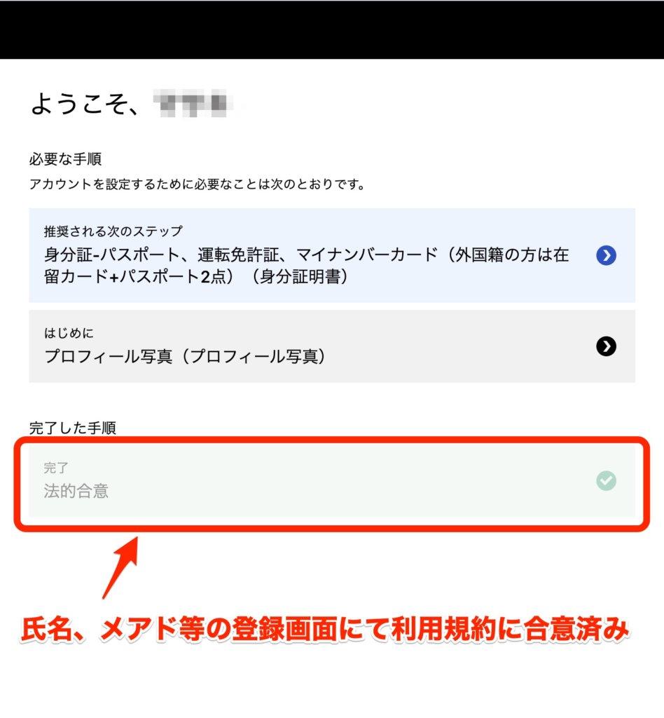 Uber Eats配達パートナー登録(身分証)