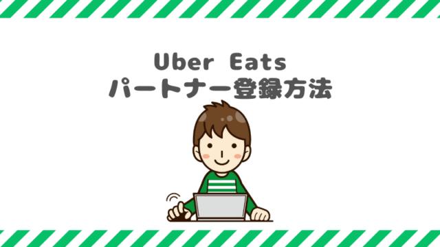 UberEats配達パートナー登録手順