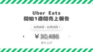 UberEatsの売上報告