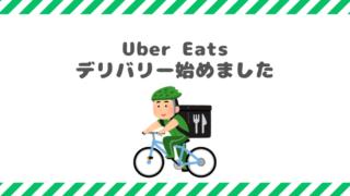 UberEats副業