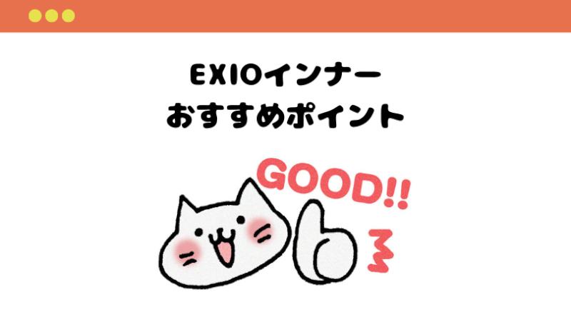 EXIOのメリット
