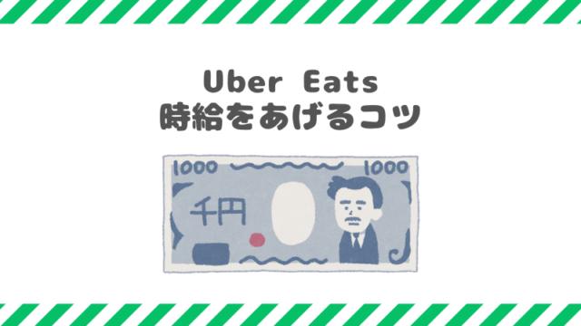 UberEatsの時給をあげるコツ