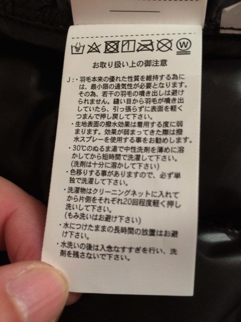 taionの洗濯方法1