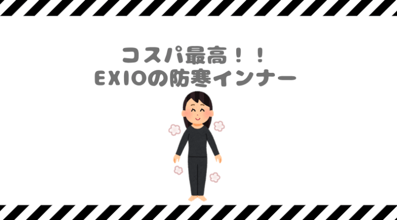 EXIO防寒インナー