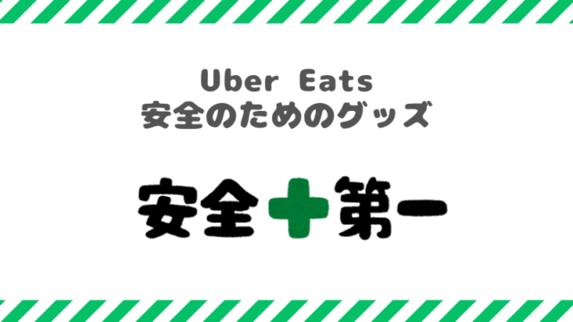 UberEats安全グッズ