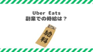 UberEatsの時給