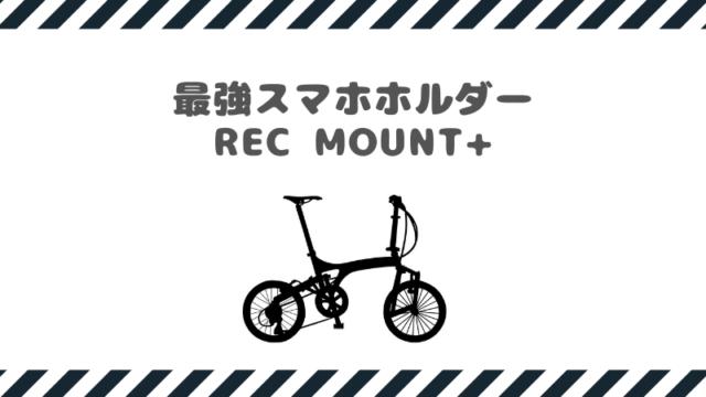 REC MOUNT+