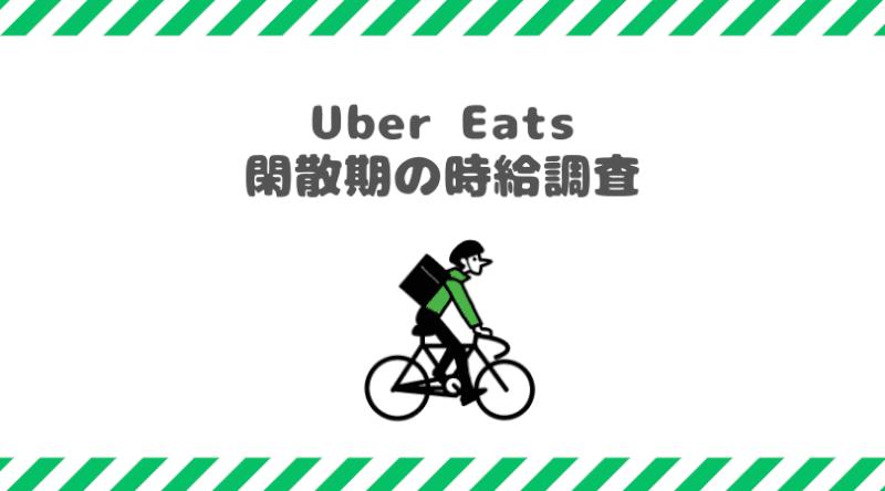 UberEatsの閑散期の時給
