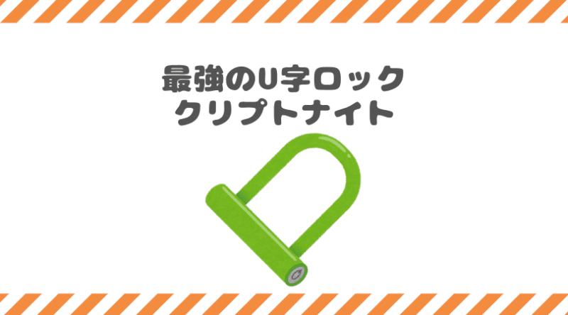 クリプトナイトU字ロック