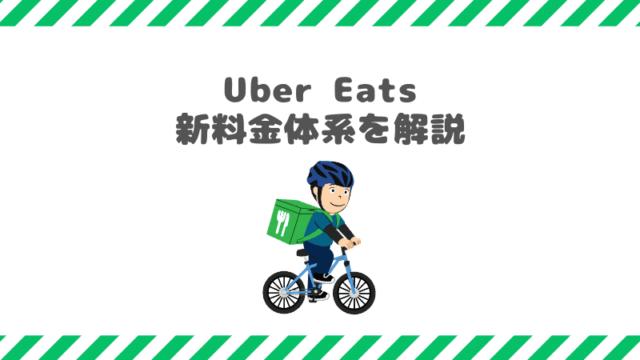 UberEatsの新料金体系 (1)