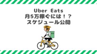 UberEatsの5万稼ぐスケジュール