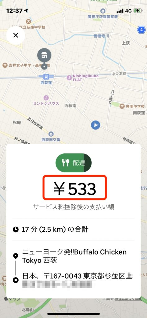 uber新料金見積もり①