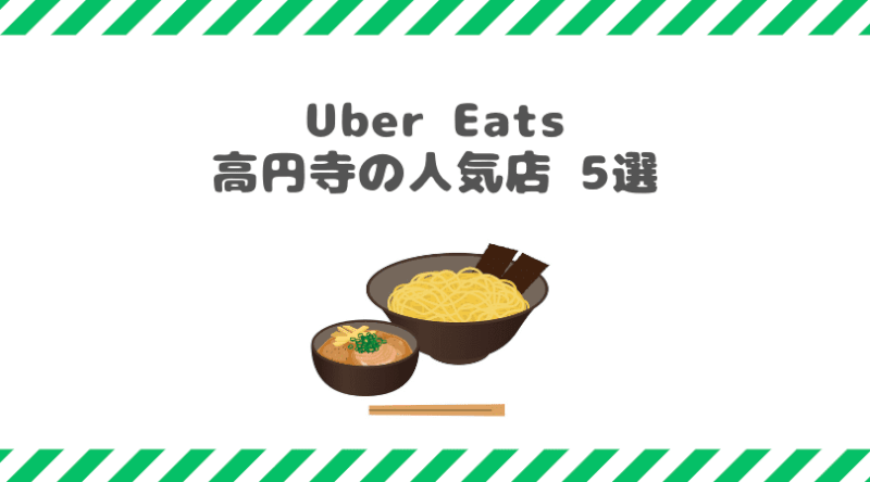 UberEats高円寺の人気店