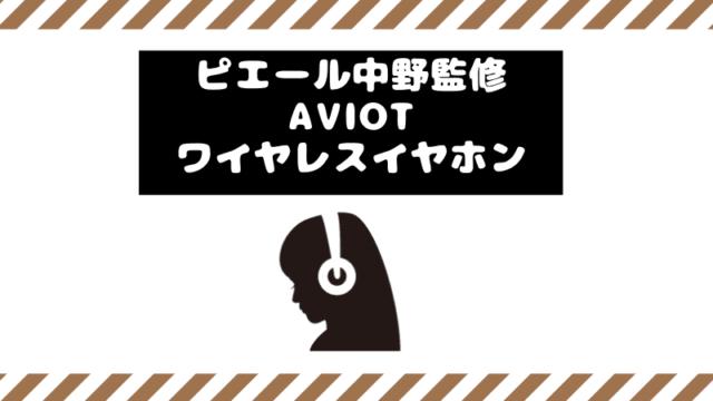 AVIOTのセミワイヤレスイヤホン
