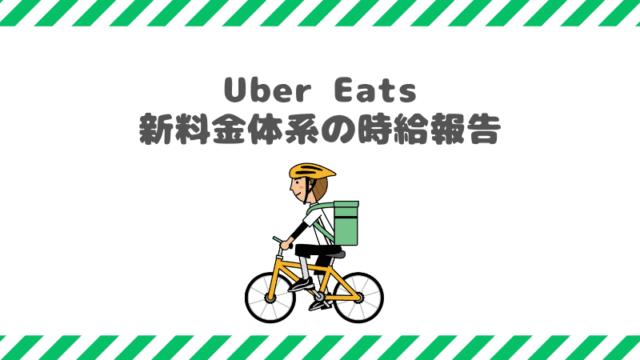UberEatsの新料金時給