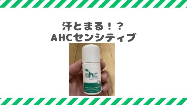 AHCセンシティブ