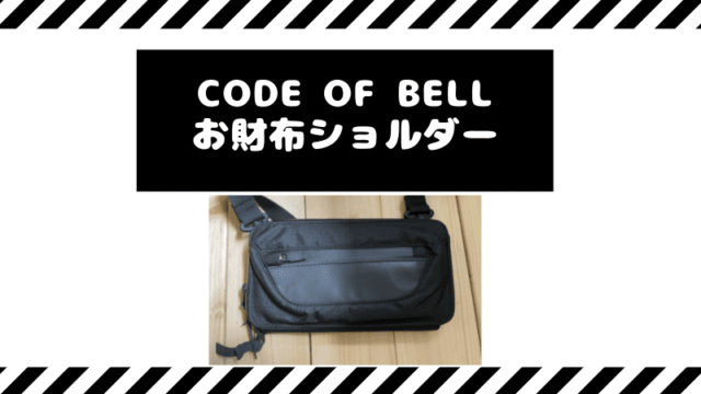 CODE OF BELLお財布ショルダー