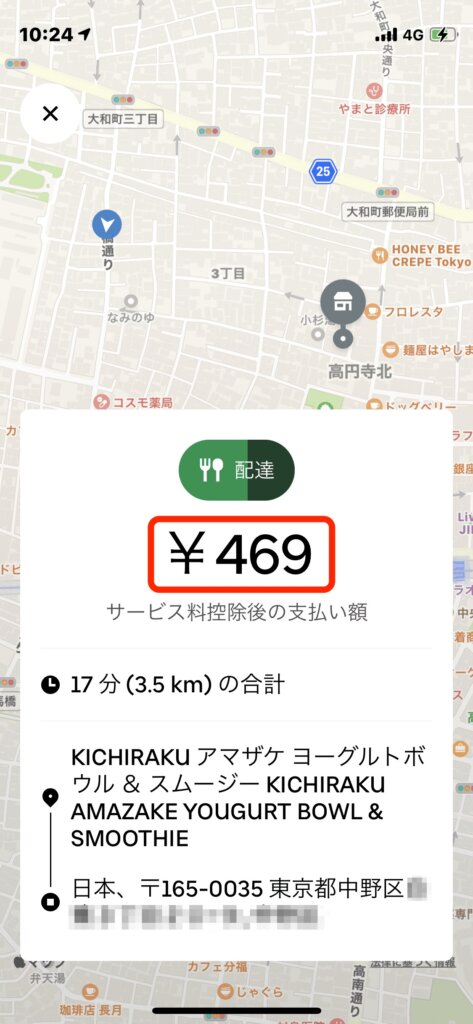 uber新料金見積もり②