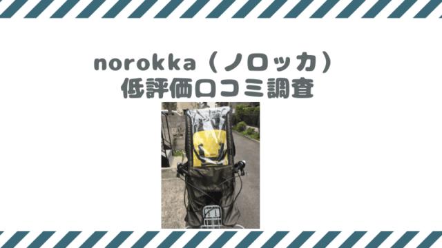 norokka(ノロッカ)の口コミ調査