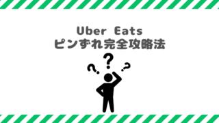 UberEatsのピンずれ対処法