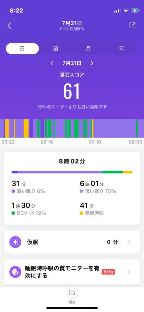 睡眠計測スマホアプリ側