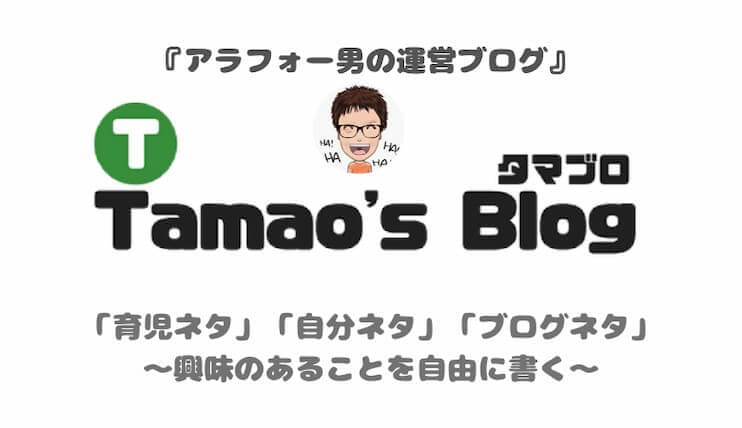 タマブロTOPページアイキャッチ_サイズ変更
