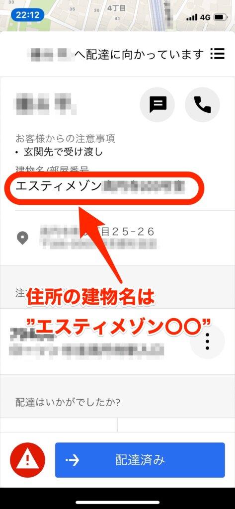 UberEatsマンション名が違う②