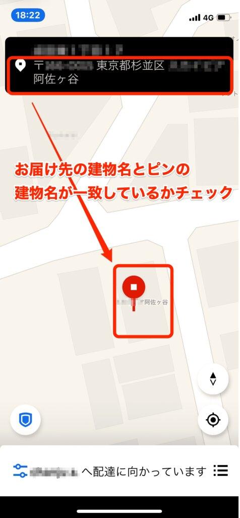 Uber_Eatsのピンずれ確認(マンション)